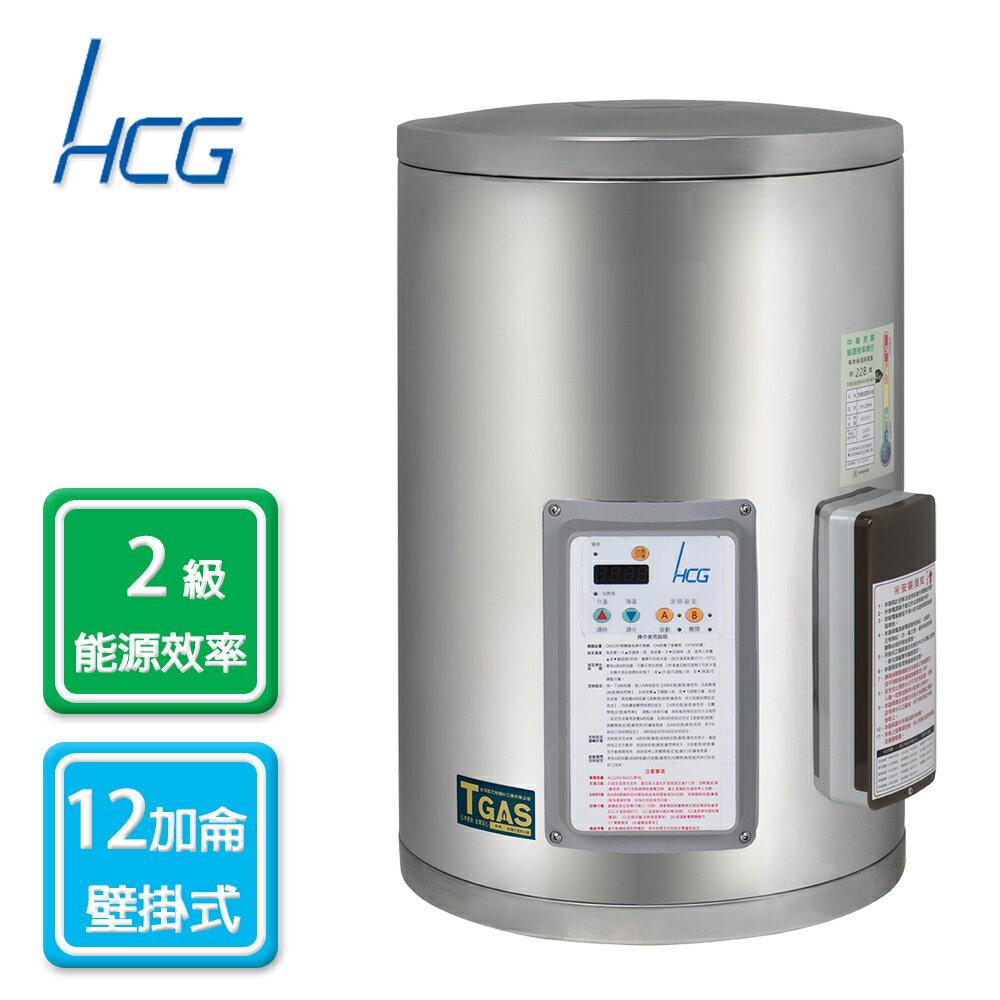 HCG和成 壁掛式 定時定溫 儲熱式 電能熱水器 12加侖/EH12BAQ2