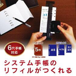 【預購】 星野日本雑貨CARL 打孔器GP-6 A5 6孔 活頁本 打洞機 打孔機 文件收納 【星野生活王】