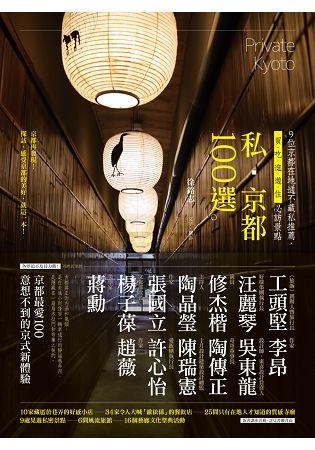 私.京都100選:9位京都在地通不藏私推薦,買、吃、逛、遊、住必訪景點