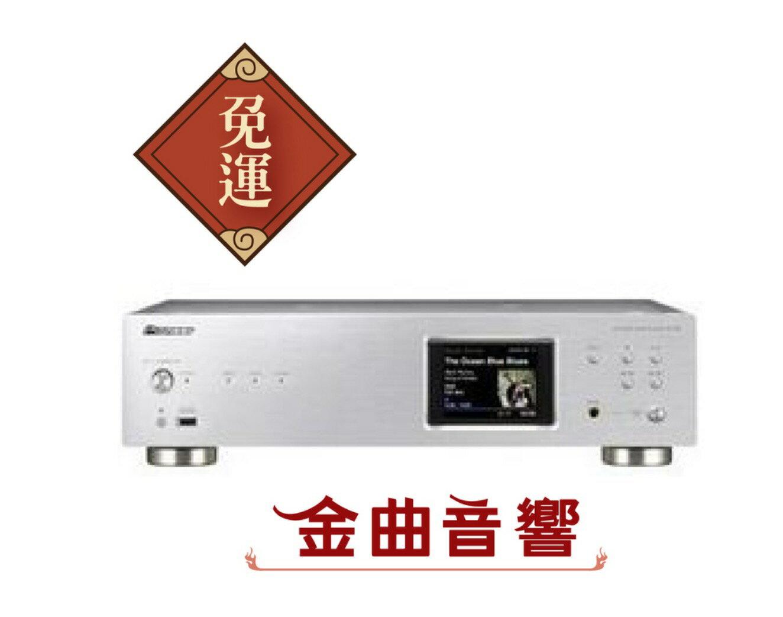 【金曲音響】PIONEER N-70A Net 網路音樂播放機