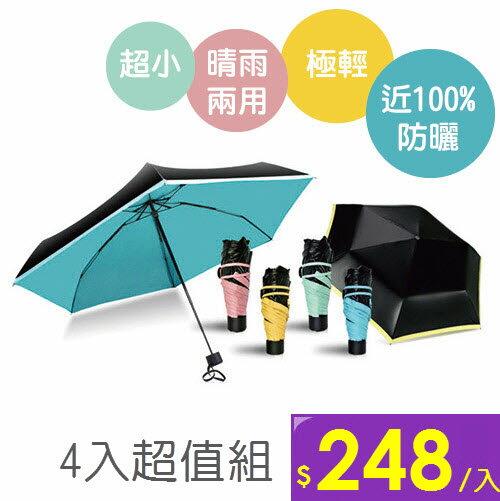【4入免運特惠組】五折口袋晴雨傘 超輕量防曬美白傘 4色 黑膠完全防曬 五折傘手機傘口袋傘 0