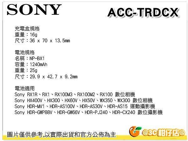 【樂天雙12領券現折120】 SONY ACC-TRDCX 原廠 micro USB 充電盒組 (含一顆原電) BX1 可用 RX100M6 1