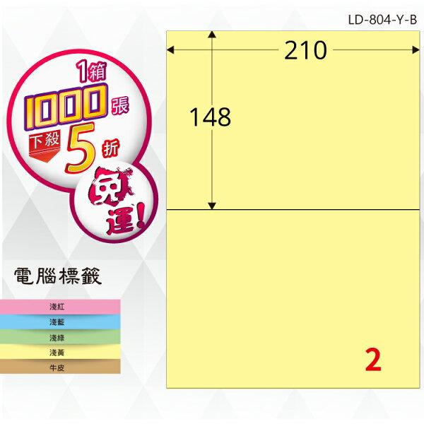 必購網:必購網【longder龍德】電腦標籤紙2格LD-804-Y-B淺黃色1000張影印雷射貼紙