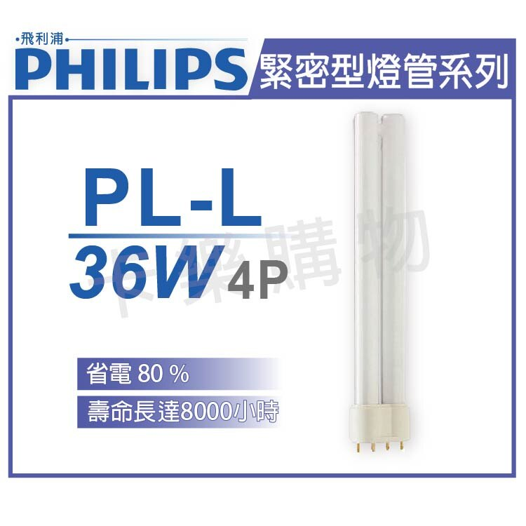 PHILIPS飛利浦 PL-L 36W 840 白光 4P 緊密型燈管  PH170064