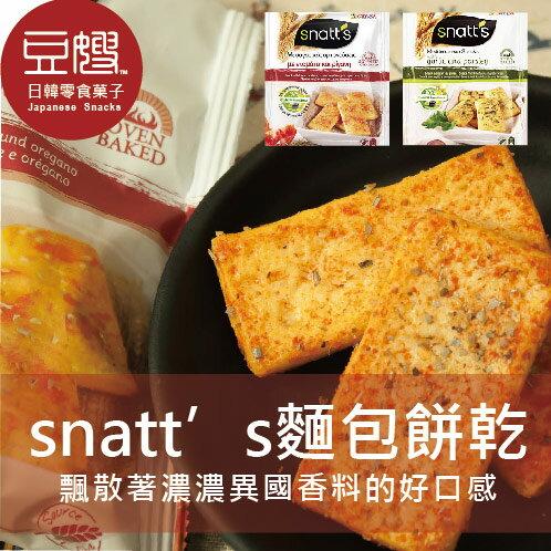 【豆嫂】西班牙零食 snatt's麵包餅乾(番茄奧勒岡/橄欖油海鹽/大蒜巴西里)