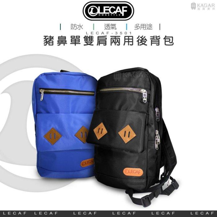 【加賀皮件】LECAF 潮流必備 多色 豬鼻包 單肩包 雙肩包 後背包 3501