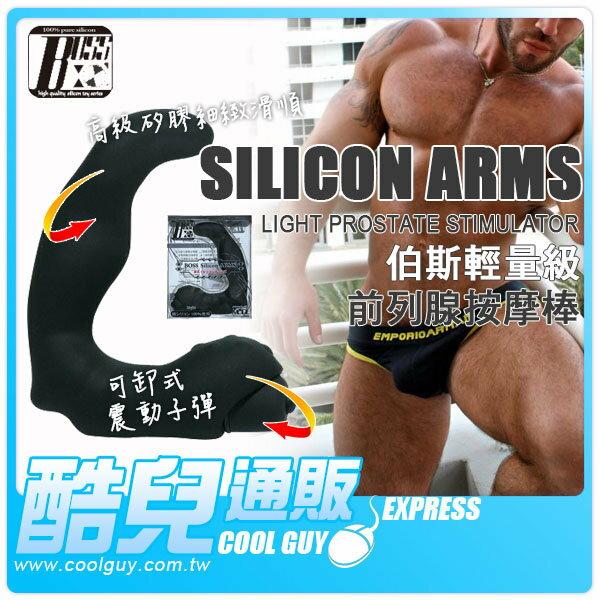 【LIGHT】日本 MODE DESIGN 伯斯輕量級前列腺按摩棒 BOSS Silicon ARMS 初階者專用