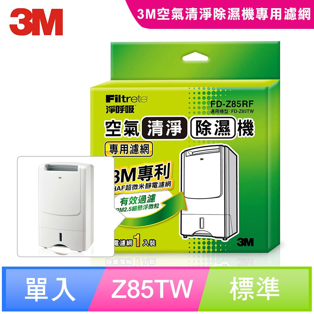 3M 空氣清淨除濕機專用濾網(濾網型號:FD-Z85RF/適用機型:FD-Z85TW、FD-Z85TB )