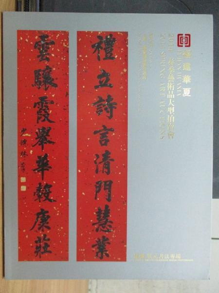 【書寶二手書T4/收藏_XFJ】福建華夏_楹聯狀元書法_2014/5/12