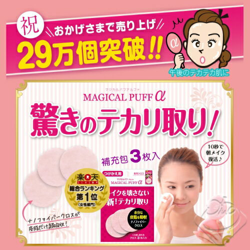 ~補充包~3枚入~女人我 潘慧如 吸油海綿 補充包~ ~magical puff神奇吸油補