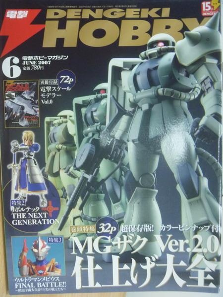 【書寶二手書T2/嗜好_ZJX】電擊Hobby_2007/6_MG版薩克II Ver.2.0製作大全等_日文版