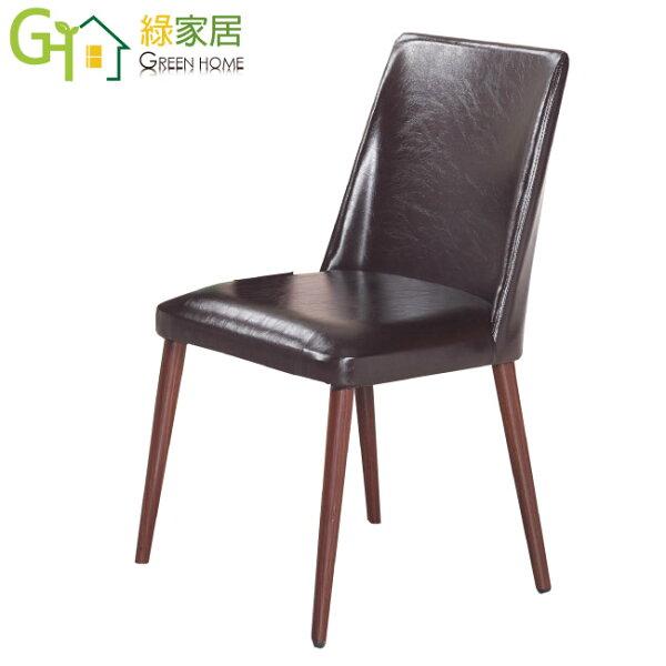【綠家居】摩利亞時尚皮革實木餐椅