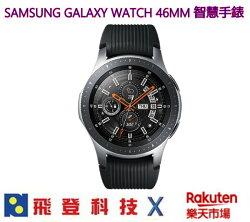 SAMSUNG GALAXY WATCH SM-R805  LTE版 46MM 50米防水 63G輕量 內置 eSIM 功能,可以獨立電話通話 智慧手錶 公司貨 含稅開發票