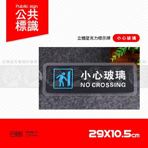 ﹝賣餐具﹞29x10.5公分 壓克力標 告示牌 指示牌 標語 (小心玻璃) 2330050110403