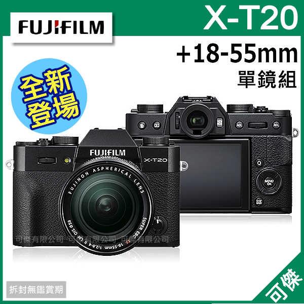 可傑 FUJIFILM 富士 X-T20 XT20 +18-55mm 單鏡組 黑色 4K拍攝 觸控螢幕 高畫質 平輸 限門市取貨