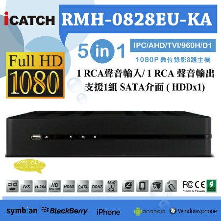 RMH-0828EU-KA2(3) 1080P AHD 8路監控主機 五合一 支援高清4M.AHD.TVI.960H.D1.IPC 攝影機 手機遠端監控 錄影器 監視設備 DVR