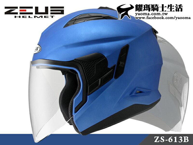 【加贈手套】ZEUS瑞獅安全帽 ZS-613B 消光藍 素 內置墨鏡 可加下巴 半罩帽 613B『耀瑪騎士生活機車部品』