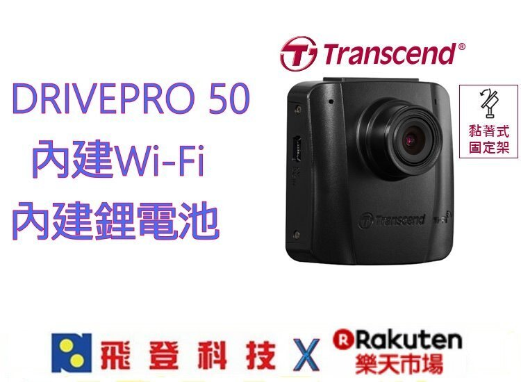 內贈16G 創見 DrivePro 50 內建WIFI 內建鋰電池行車記錄器 (附黏著式固定架)