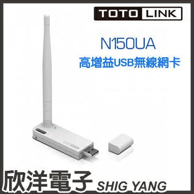 ※ 欣洋電子 ※ TOTOLINK 高增益USB無線網卡 (N150UA)