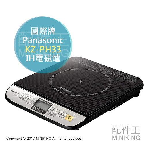 日本代購 日本製 Panasonic 國際牌 KZ-PH33-K IH 電磁爐 單口爐 7段火力 靜音設計