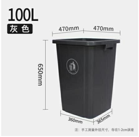 垃圾桶 無蓋長方形大垃圾桶大號家用廚房戶外分類商用垃圾箱窄學校幼兒園 家家百貨