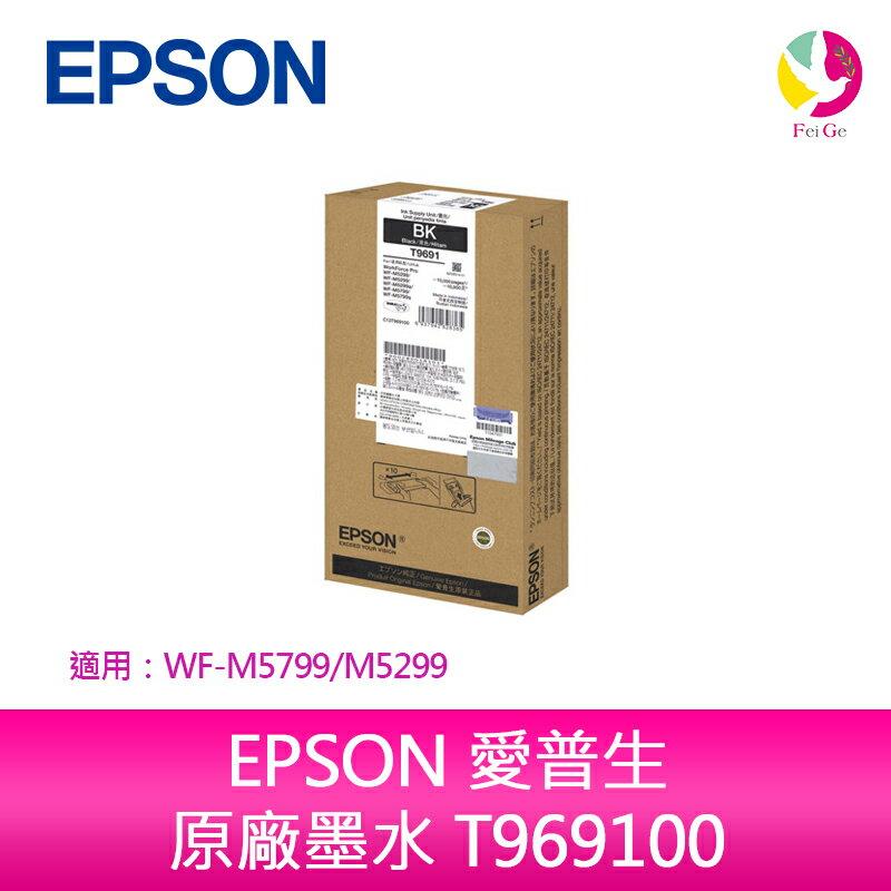 EPSON 愛普生 原廠墨水 T969100 (WF-M5799/M5299)▲最高點數回饋23倍送▲