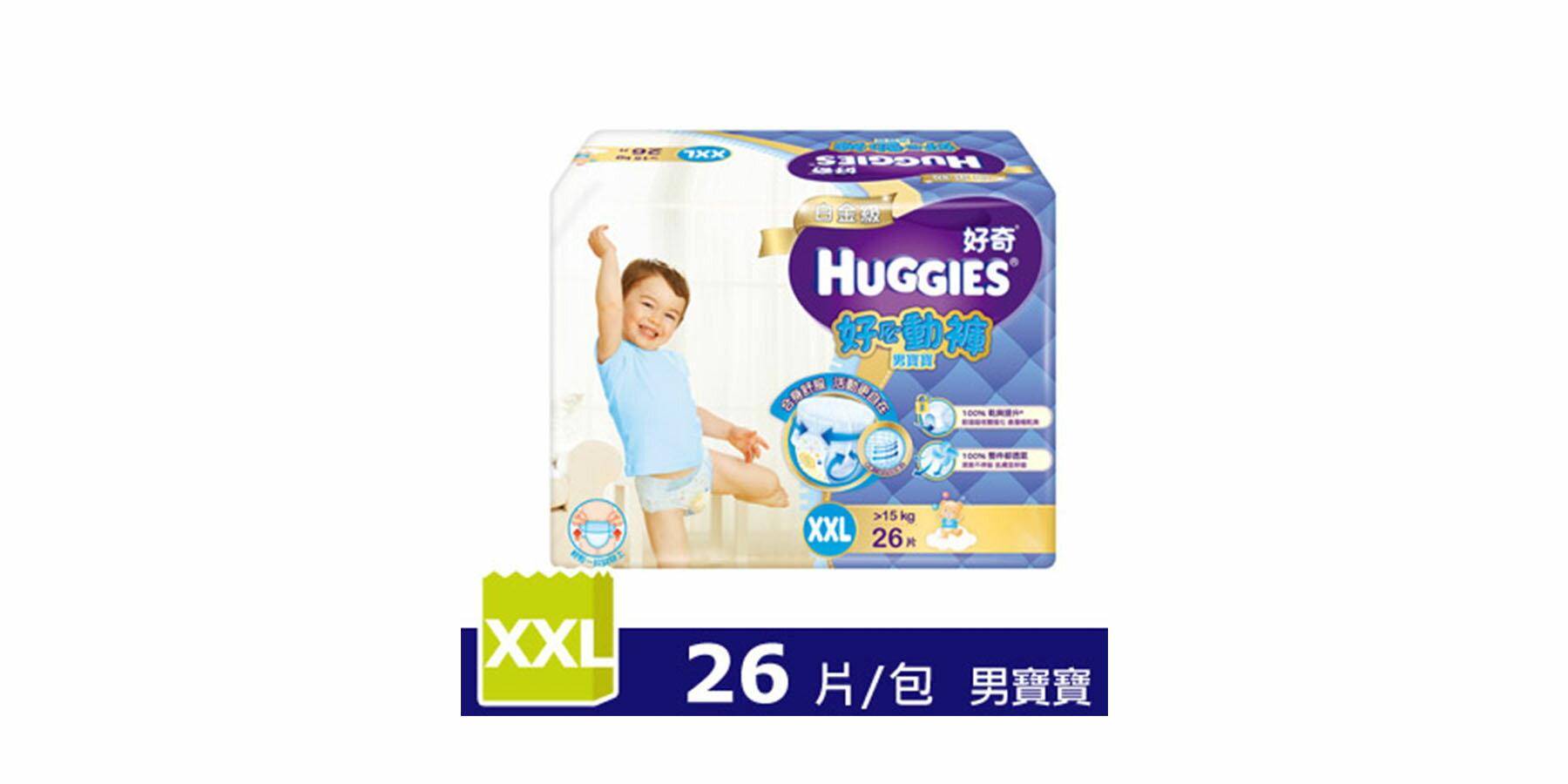 【好奇】 白金級好動褲-男寶寶用 XXL(26片)一包 『121婦嬰用品館』