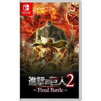 【預購NS】任天堂 Switch 進擊的巨人 2 -Final Battle-《中文版》【三井3C】