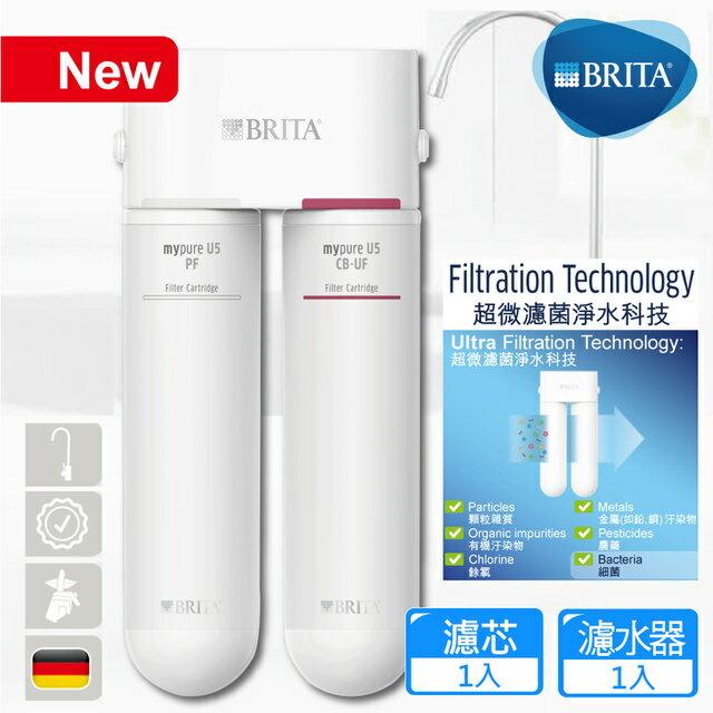『小 凱 電 器』【德國BRITA】mypure U5 超微濾菌櫥下濾水系統(台北桃園新竹到府安裝)另有優惠