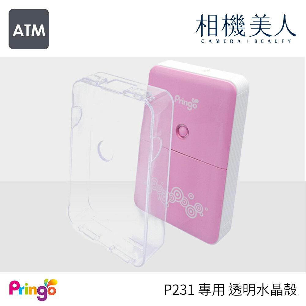 Hiti Pringo P231 專用 透明水晶殼 相片印表機 水晶殼 相印機 保護殼 - 限時優惠好康折扣
