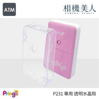 Hiti Pringo P231 專用 透明水晶殼 相片印表機 水晶殼 相印機 保護殼
