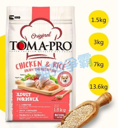 優格 TOMA-PRO 雞肉+米 高適口配方 1.5kg / 3kg / 7kg / 13.6kg 狗飼料 成犬飼料 0