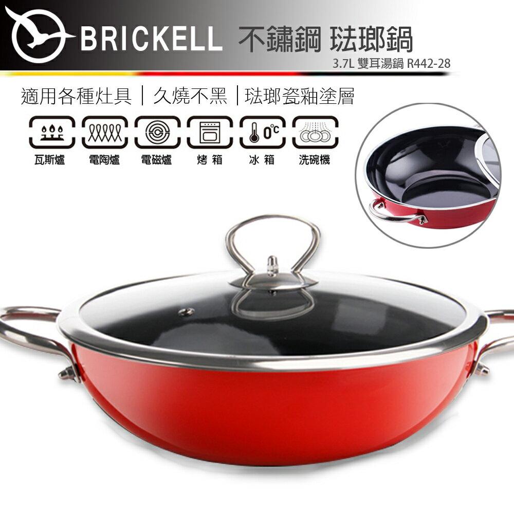 《買就送解凍盤》【BRICKELL】琺瑯不鏽鋼湯鍋(3.7L / 28cm雙耳湯鍋) R442-28_C001 1