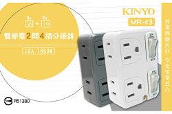 KINYO 耐嘉 MR-43 雙節電2開4插分接器 15A 3P+2P 3孔+2孔 安全 節能 插座 插頭 轉接頭 擴充座