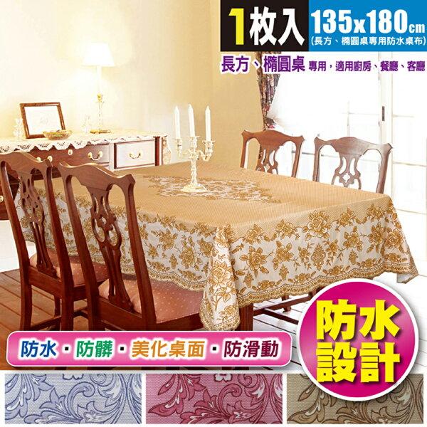 PATTO:巧易收壓花防水長方桌布、桌巾(約135x180cm)BJ7416餐桌布餐墊鋪布廚房專用