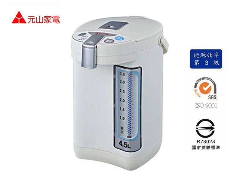元山 4.5L 微電腦熱水瓶 YS-5450API 電熱水瓶 熱水瓶