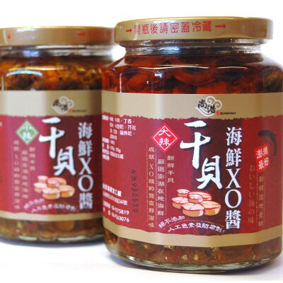 【尚浩海鮮-獨門醬料】干貝海鮮XO醬&香辣小卷&丁香豆鼓 三罐$770優惠組