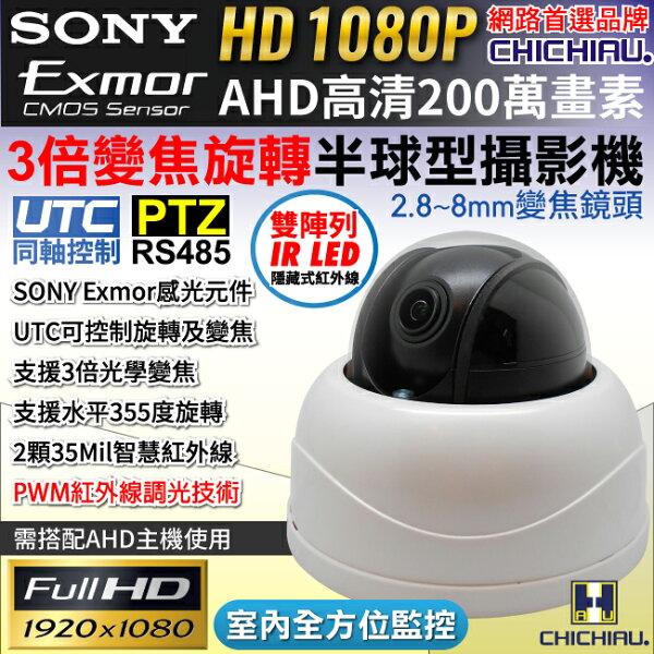 奇巧數位科技有限公司:【CHICHIAU】AHD1080PSONY200萬3倍變焦紅外線室內半球型攝影機