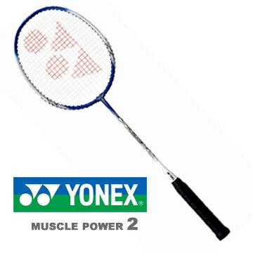 YONEX Muscle Power 2 YY羽球拍*羽毛球拍(附球袋)