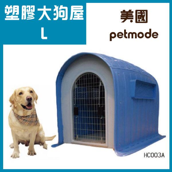 湯姆大貓 現貨《HC003A》美國petmode 大土狗專用 塑膠大狗屋狗籠 L號(大型)附不鏽鋼門