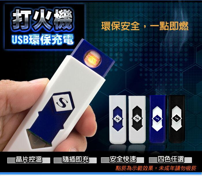 USB環保充電打火機(顏色隨機出貨)