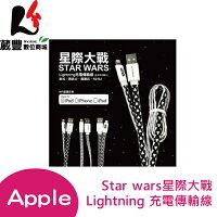 星際大戰 手機配件與吊飾推薦到『刷卡最高享10%回饋』Apple 原廠認證 Star wars 星際大戰 iPhone Lightning 充電傳輸線 日本平行輸入就在葳豐數位商城推薦星際大戰 手機配件與吊飾