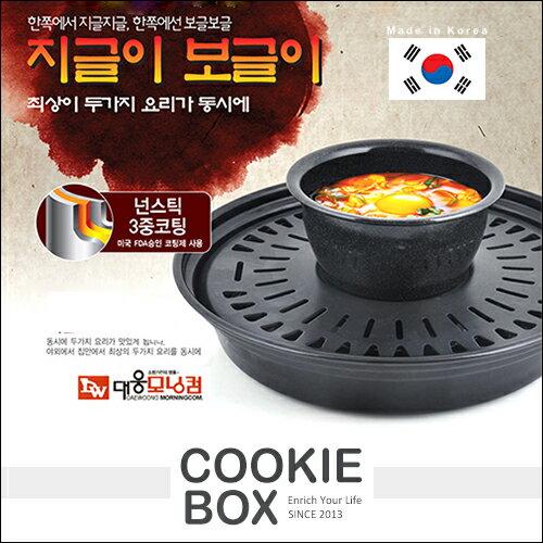 韓國 DAE WOONG 多功能 烤爐盤 火烤 兩用鍋 烤肉 烤爐 烤盤 燒肉 湯鍋 火鍋 韓式 *餅乾盒子*