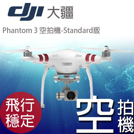 正經800大疆 DJI Phantom 3 Standard 空拍機 新手入門