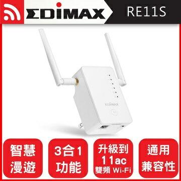 [富廉網]【EDIMAX】訊舟 RE11S AC1200 智慧漫遊 無線網路訊號延伸器 - 限時優惠好康折扣