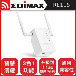 [富廉網]【EDIMAX】訊舟 RE11S AC1200 智慧漫遊 無線網路訊號延伸器