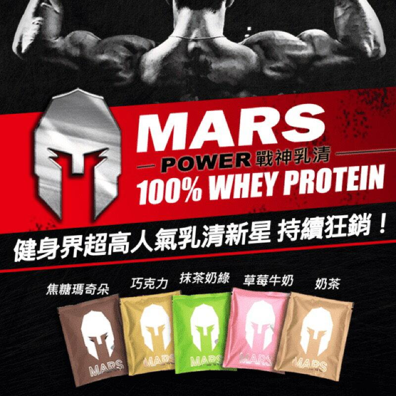 **免運送搖杯 戰神 MARS 戰神乳清 60包裝 美國進口乳源 ON MP R1 MyProtein 乳清蛋白NZMP