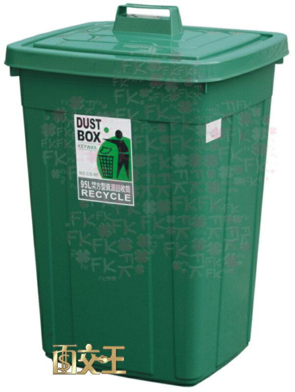 【尋寶趣】清潔垃圾桶系列 特大方型資源回收桶(95L) 垃圾櫃/腳踏式/搖蓋式/掀蓋式/環保資源分類回收桶 CS95