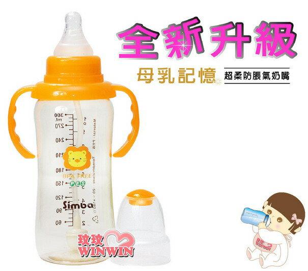 小獅王辛巴S.6815 PES自動把手標準葫蘆大奶瓶300ML(奶嘴升級,不加價)自動吸管360度皆可吸吮