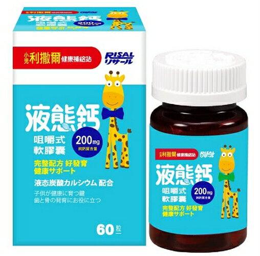 【 小資屋】小兒利撒爾液態鈣咀嚼式軟膠囊(60粒/盒)效期:2019.11.16